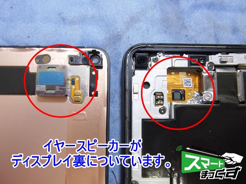 Pixel5 イヤースピーカー
