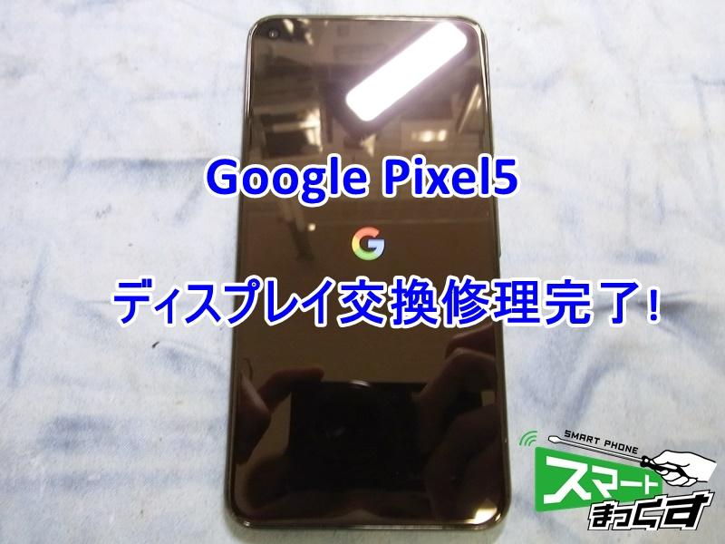 Pixel5 ディスプレイ交換修理完了