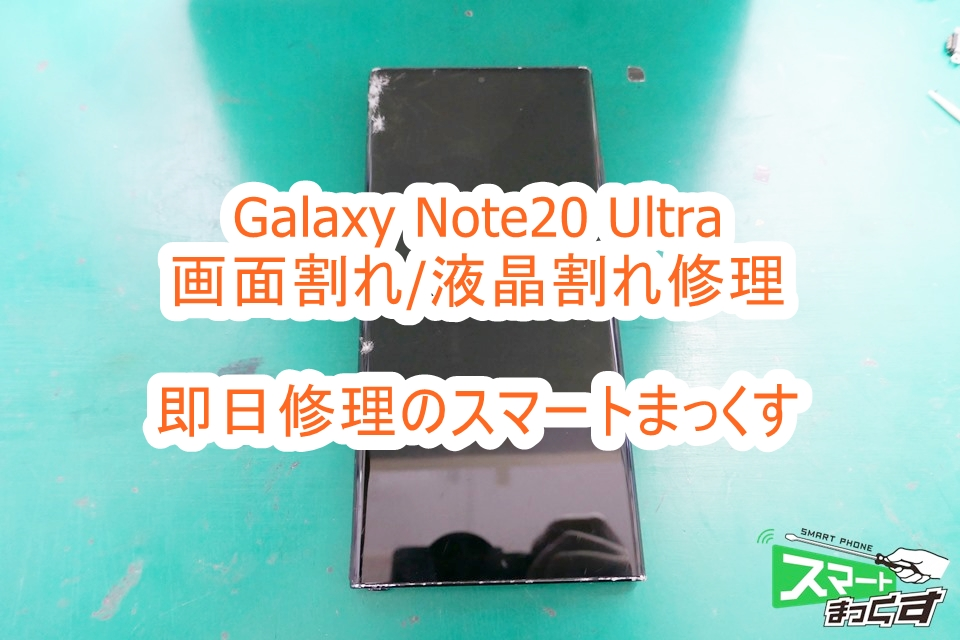 Samusung Galaxy Note20 Ultra 画面割れ修理