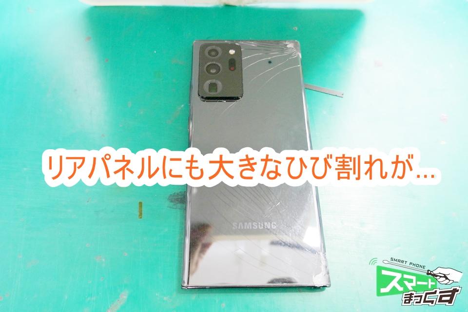 Samusung Galaxy Note20 Ultra リアパネルも破損しています