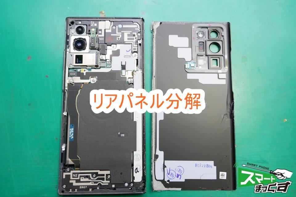 Samusung Galaxy Note20 Ultra リアパネル分解