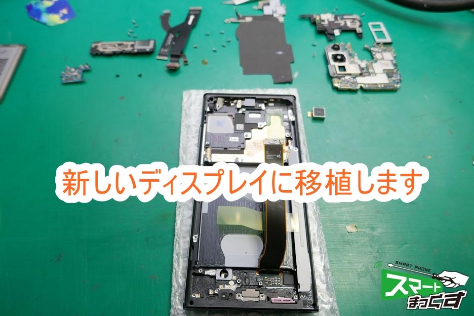 Samusung Galaxy Note20 Ultra パーツ移植