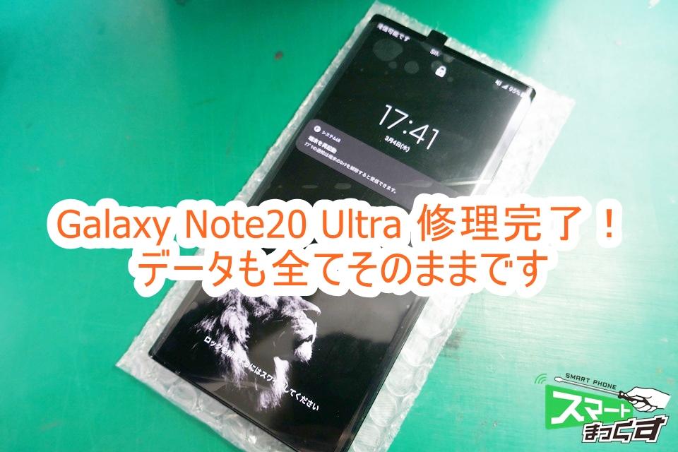 Samusung Galaxy Note20 Ultra データそのままで修理完了!