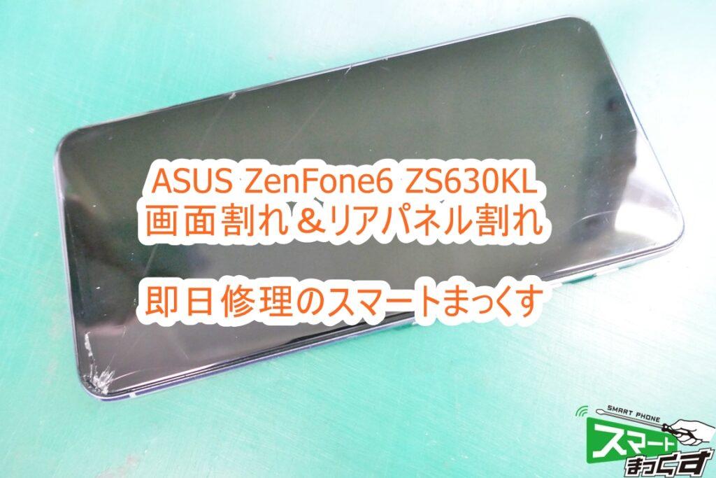 ASUS ZenFone6 ZS630KL 画面割れ&リア割れ修理