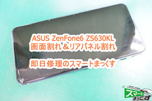ASUS ZenFone6 ZS630KL ディスプレイ&リアパネル交換修理