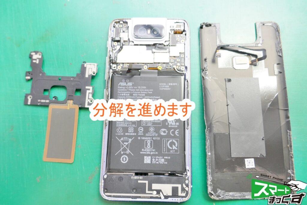 ASUS ZenFone6 ZS630KL 分解中