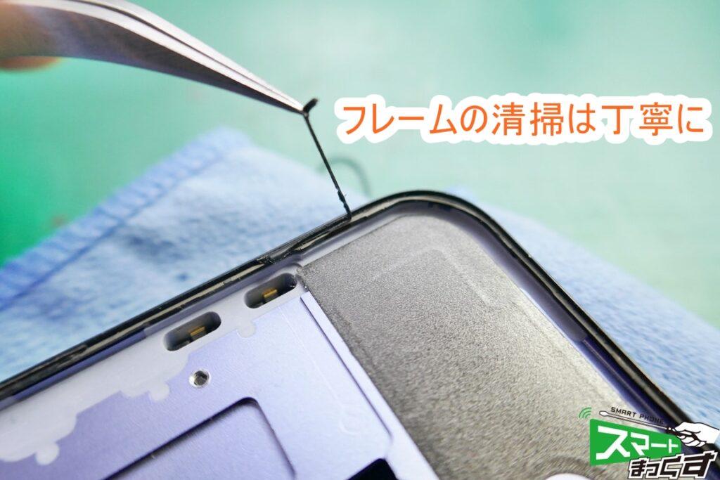 ASUS ZenFone6 ZS630KL フレーム清掃