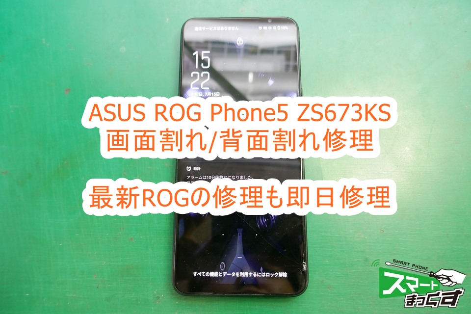 ASUS ROG Phone5 ZS673KS ディスプレイ交換修理