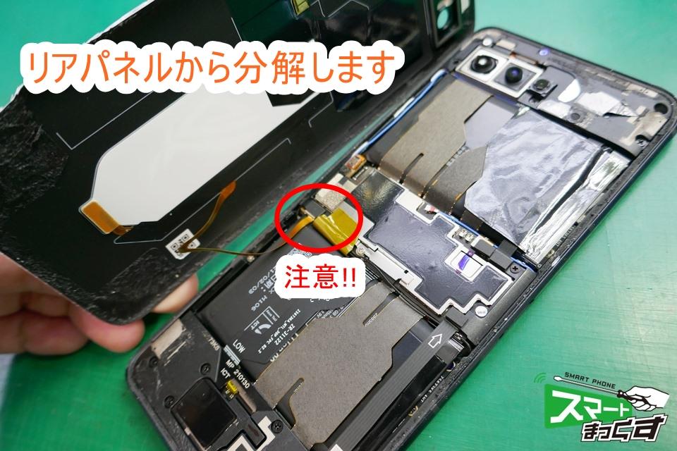 ASUS ROG Phone5 ZS673KS リアパネルより分解