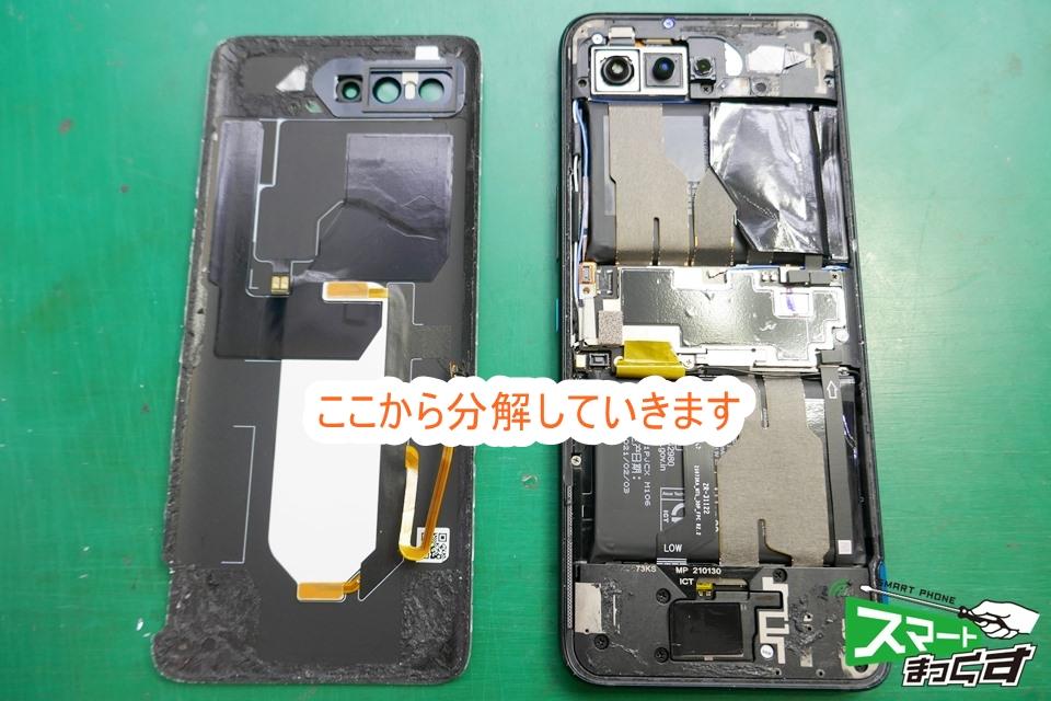 ASUS ROG Phone5 ZS673KS リアパネル分解