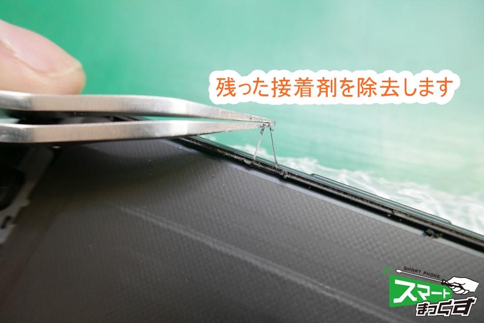 ASUS ROG Phone5 ZS673KS フレーム清掃