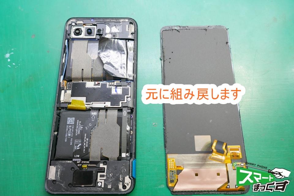 ASUS ROG Phone5 ZS673KS 元通りにしていきます