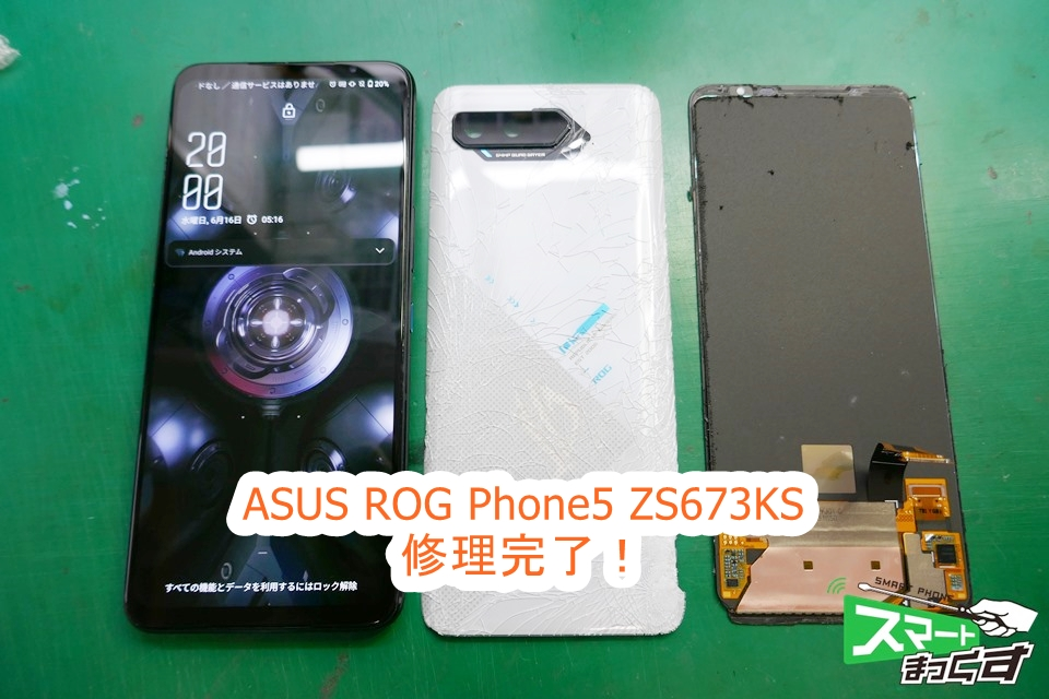 ASUS ROG Phone5 ZS673KS 修理完了!