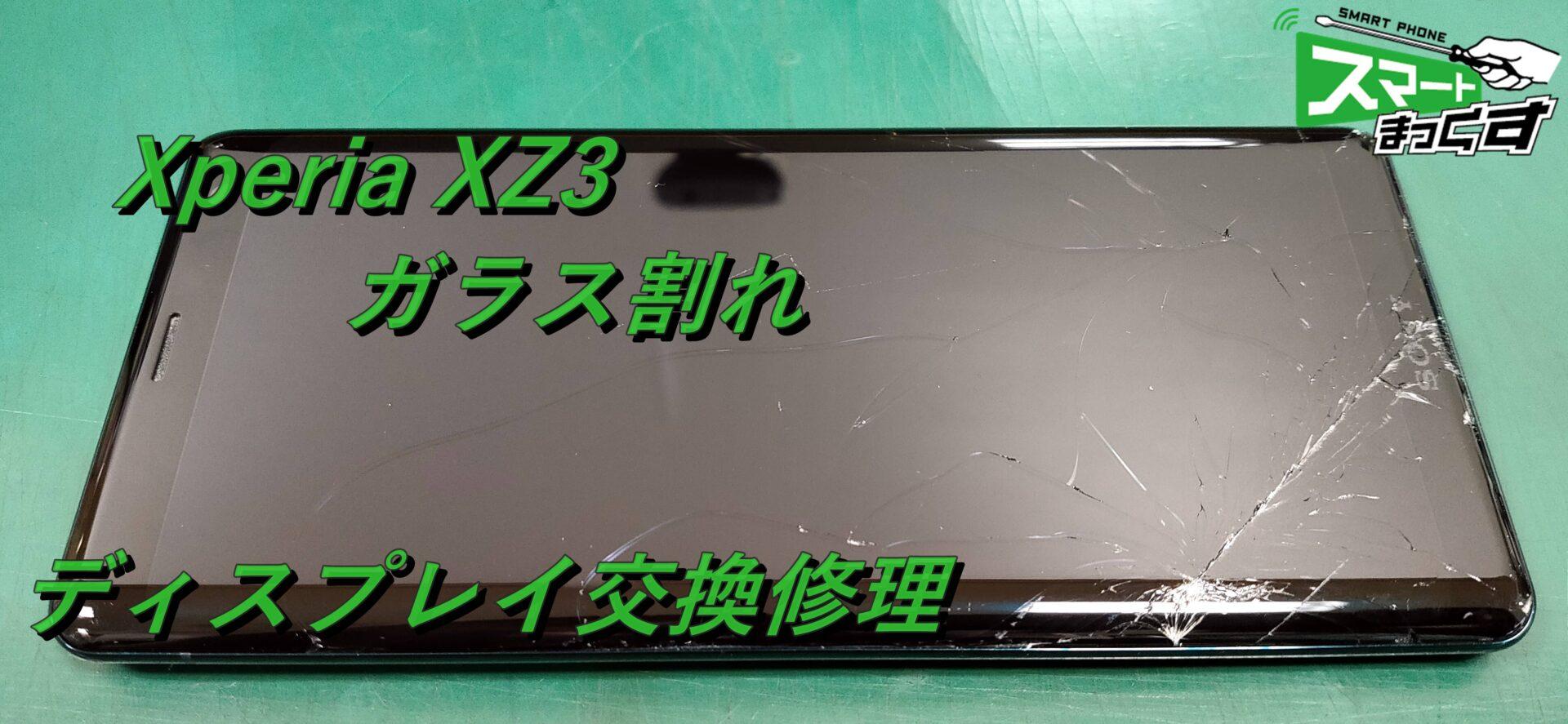 Xperia XZ3 ガラス割れ-1