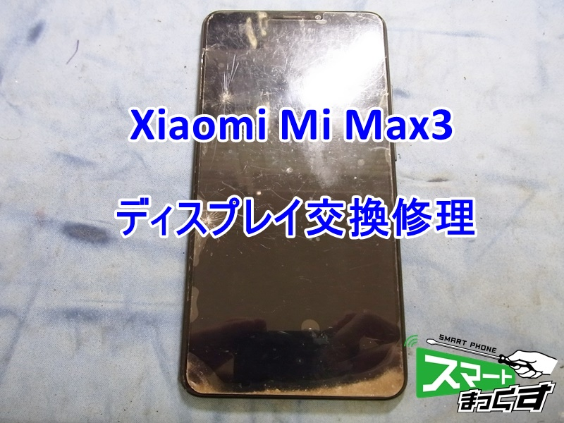 Xiaomi Mi Max3 ディスプレイ交換