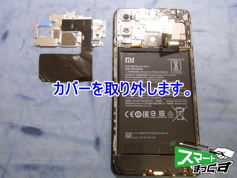Xiaomi Mi Max3 カバー取り外し