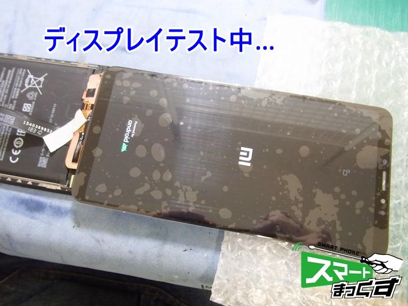 Xiaomi Mi Max3 ディスプレイテスト