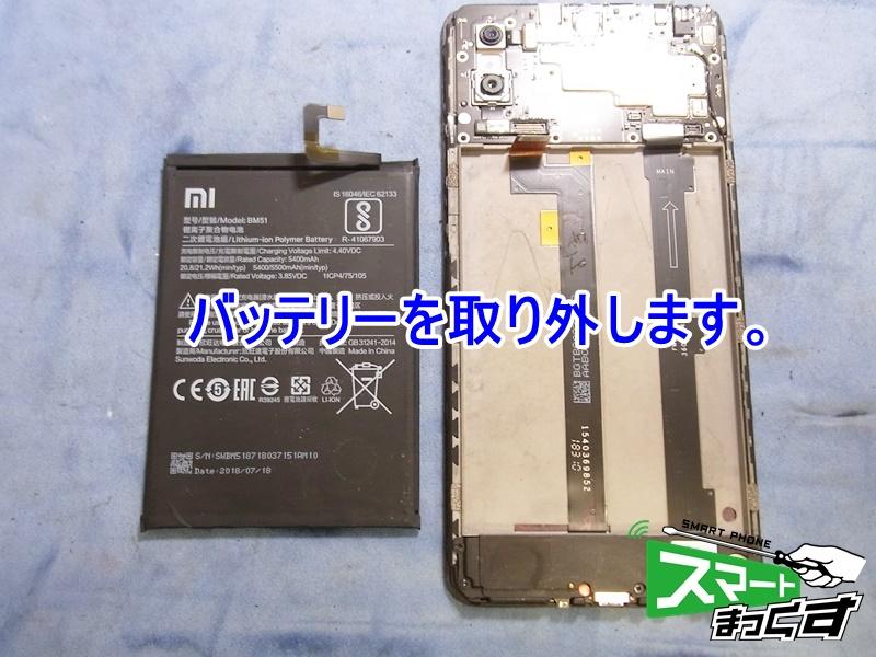 Xiaomi Mi Max3 バッテリー取り外し