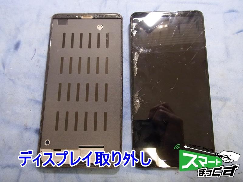 Xiaomi Mi Max3 ディスプレイ取り外し