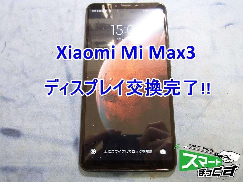 Xiaomi Mi Max3 ディスプレイ交換完了