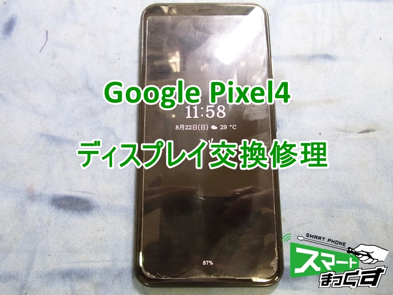 Pixel4 ディスプレイ交換