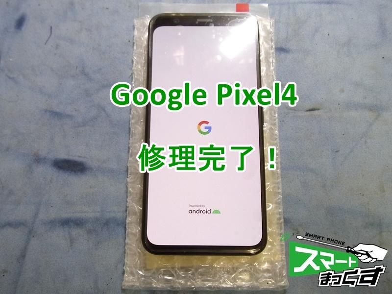 Pixel4 修理完了