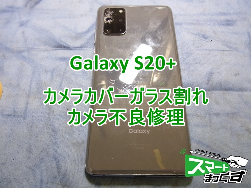Galaxy S20+ カメラカバーガラス・カメラ交換