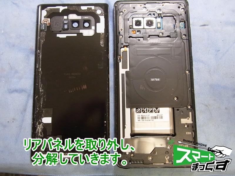Galaxy Note8 リアパネル分解