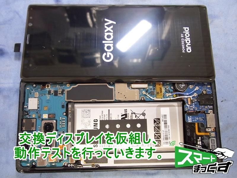 Galaxy Note8 テスト