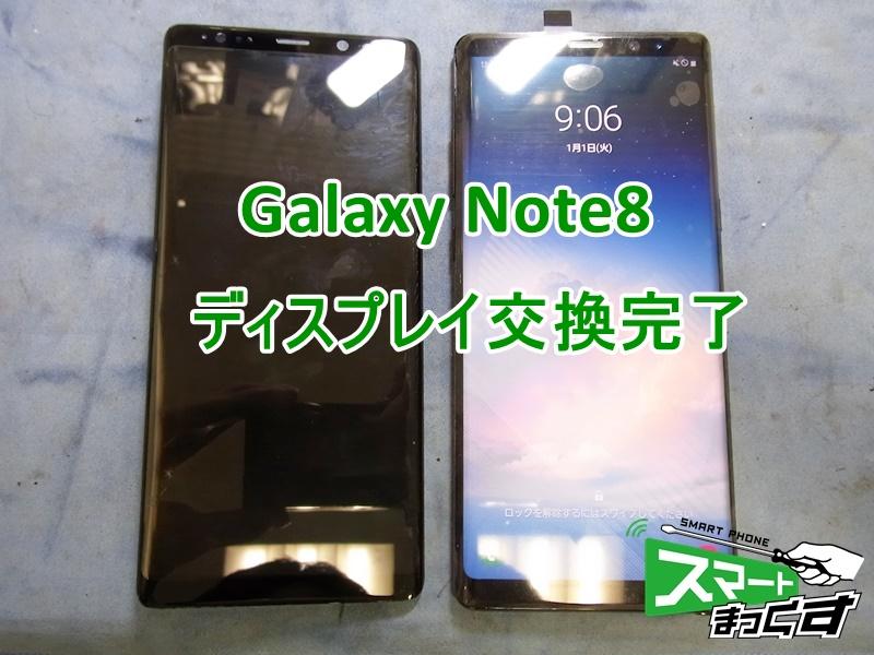 Galaxy Note8 修理完了
