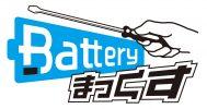 バッテリーまっくす ロゴ-01